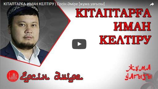 КІТАПТАРҒА ИМАН КЕЛТІРУ | Ерсін Әміре