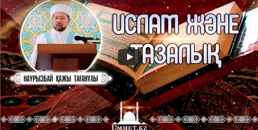 Ислам және тазалық / Наурызбай қажы Тағанұлы