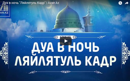 "Дуа в ночь ""Ляйлятуль Кадр"" | Azan.kz"