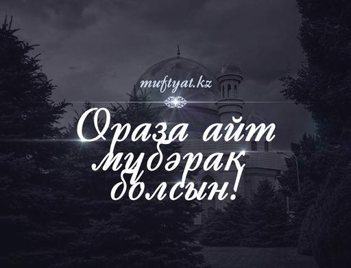 ҚАСИЕТТІ ОРАЗА АЙТ
