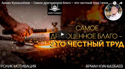 Арман Куанышбаев – Самое драгоценное благо – это честный труд | www.Yaqin.kz