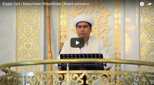 Қадір түні | Бақытжан Өткелбаев (Жұма уағызы)