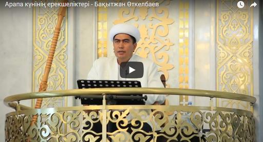 Арапа күнінің ерекшеліктері - Бақытжан Өткелбаев