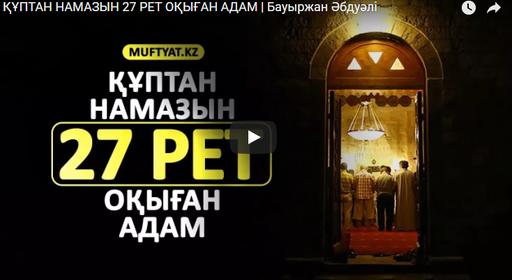 ҚҰПТАН НАМАЗЫН 27 РЕТ ОҚЫҒАН АДАМ | Бауыржан Әбдуәлі