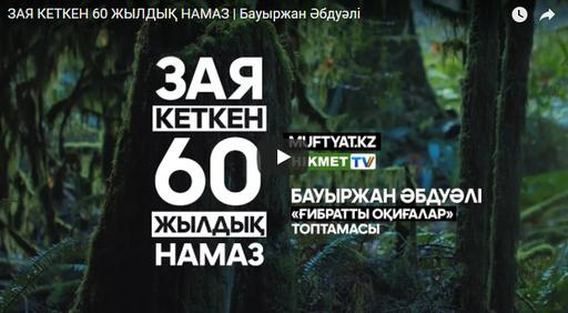ЗАЯ КЕТКЕН 60 ЖЫЛДЫҚ НАМАЗ | Бауыржан Әбдуәлі