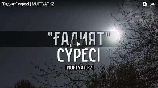 """""""Ғадият"""" сүресі   MUFTYAT.KZ"""