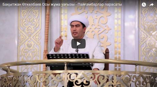 Бақытжан Өткелбаев Осы жұма уағызы - Пайғамбарлар парасаты