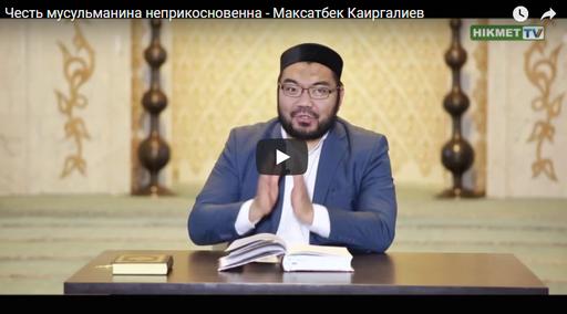 Честь мусульманина неприкосновенна | Максатбек Каиргалиев