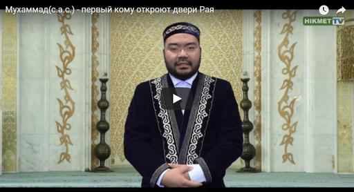 Мухаммад(с.а.с.) - первый кому откроют двери Рая