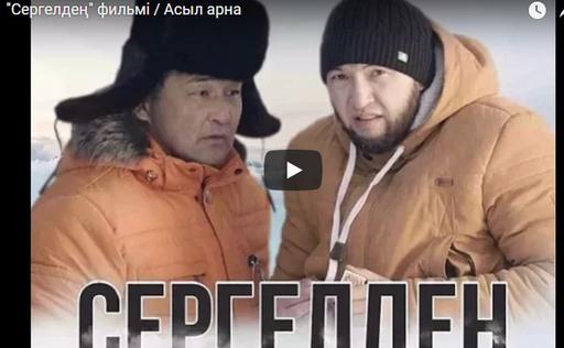 """""""Сергелдең"""" фильмі / Асыл арна"""