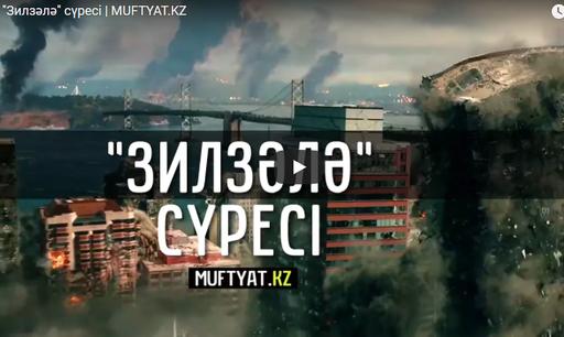 """Зилзәлә"" сүресі   MUFTYAT.KZ"