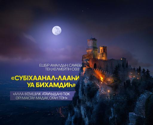 ЕШБІР АМАЛДЫҢ САУАБЫ ТЕҢ КЕЛМЕЙТІН СӨЗ!