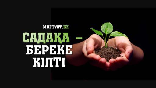 Садақа – береке кілті