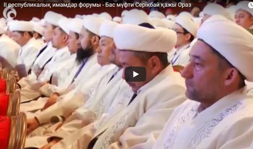 ІІ республикалық имамдар форумы - Бас мүфти Серікбай қажы Ораз