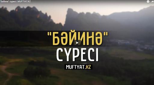 """""""Бәйинә"""" сүресі   MUFTYAT.KZ"""
