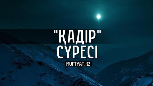 """""""Қадір"""" сүресі   MUFTYAT.KZ"""