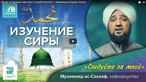 Лекция 10. Изучение сиры (Цикл: Следуйте за мной...) - Мухаммад ас-Саккаф | Azan.kz