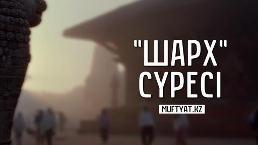 """""""Шарх"""" сүресі   MUFTYAT.KZ"""
