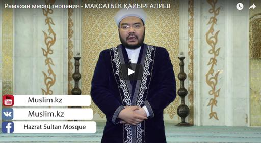 Рамазан месяц терпения - МАҚСАТБЕК ҚАЙЫРҒАЛИЕВ