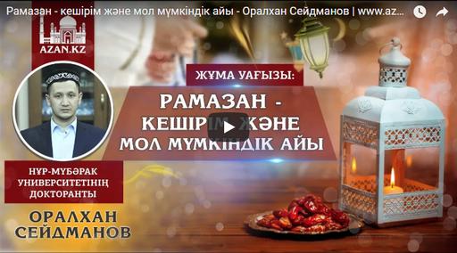 Рамазан - кешірім және мол мүмкіндік айы - Оралхан Сейдманов | www.azan.kz