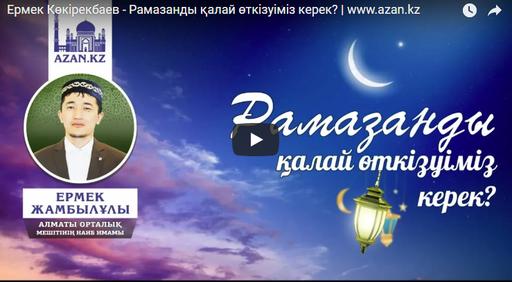 Ермек Көкірекбаев - Рамазанды қалай өткізуіміз керек? | www.azan.kz