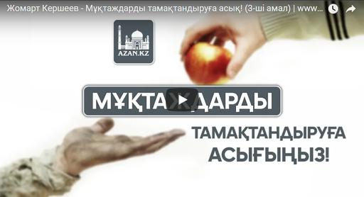 Жомарт Кершеев - Мұқтаждарды тамақтандыруға асық! (3-ші амал) | www.azan.kz