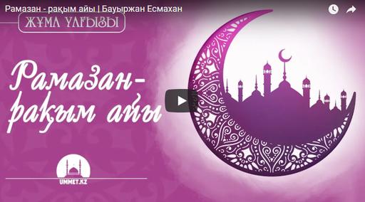 Рамазан - рақым айы | жұма уағызы | Бауыржан Есмахан