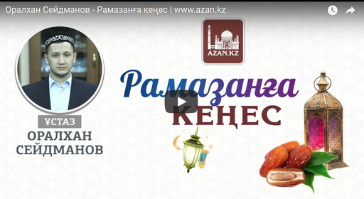 Оралхан Сейдманов - Рамазанға кеңес | www.azan.kz