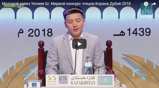 Молодой хавиз Уалиев Ш. Мирвой конкурс чтецов Корана Дубай 2018
