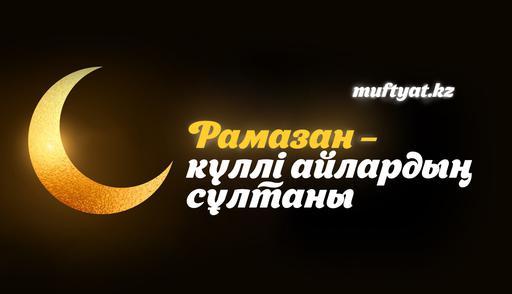 РАМАЗАН – КҮЛЛІ АЙЛАРДЫҢ СҰЛТАНЫ | MUFTYAT.KZ
