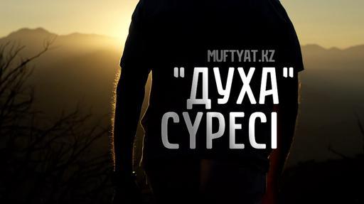 """""""ДУХА"""" сүресі   MUFTYAT.KZ"""