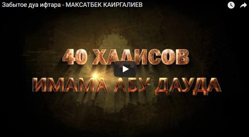 Забытое дуа ифтара - МАКСАТБЕК КАИРГАЛИЕВ