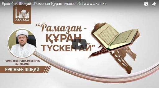 Еркінбек Шоқай - Рамазан Құран түскен ай | www.azan.kz