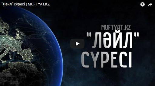 """""""Ләйл"""" сүресі   MUFTYAT.KZ"""