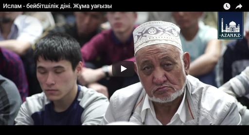 Ислам - бейбітшілік діні | Жұма уағызы