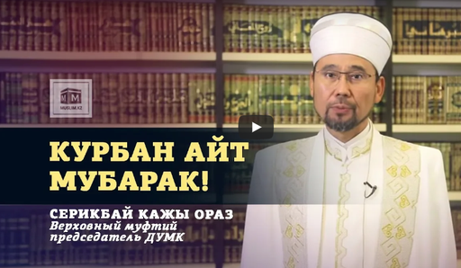 Поздравление муфтия с праздником Курбан байрам (2018)