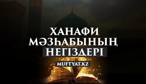 Ханафи мәзһабының негіздері | Жұма уағызы