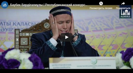 Баубек Бердіғалиұлы | Республиканский конкурс чтецов Корана 2018