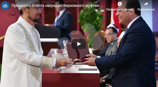 Президент Египта наградил Верховного муфтия орденом І степени