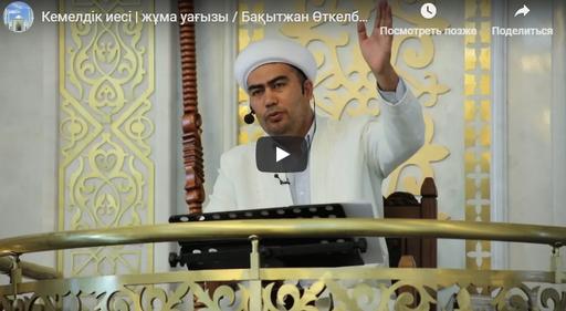 Кемелдік иесі   жұма уағызы / Бақытжан Өткелбаев