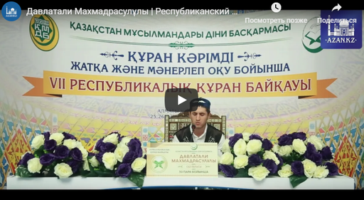 Давлатали Махмадрасулұлы   Республиканский конкурс чтецов Корана 2018