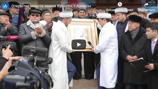 Открытие мечети имени Кунаева, г.Алматы