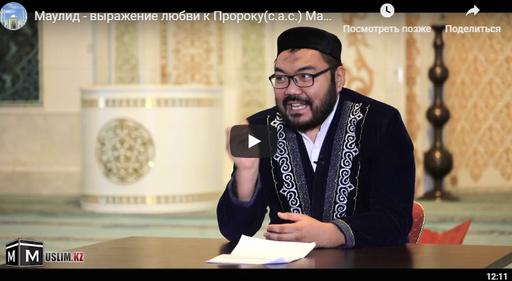 Маулид - выражение любви к Пророку (ﷺ)   Максатбек Каиргалиев