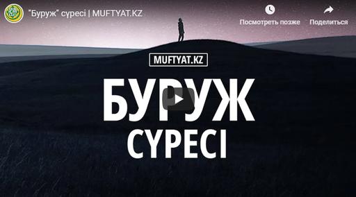 """Буруж"" сүресі | MUFTYAT.KZ"