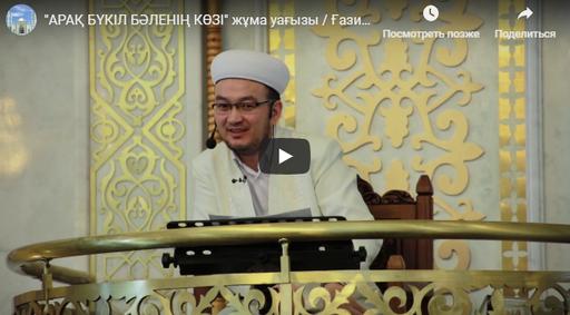 """""""АРАҚ БҮКІЛ БӘЛЕНІҢ КӨЗІ"""" жұма уағызы / Ғазиз Ахмет"""