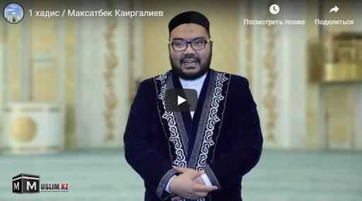 1 хадис / Максатбек Каиргалиев