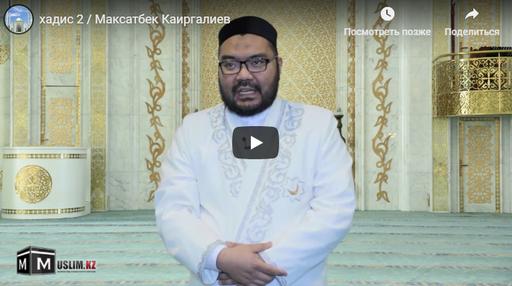 хадис 2 / Максатбек Каиргалиев