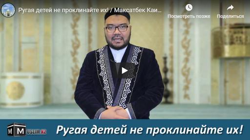 Ругая детей не проклинайте их! / Максатбек Каиргалиев