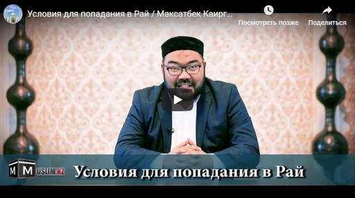 Условия для попадания в Рай / Максатбек Каиргалиев