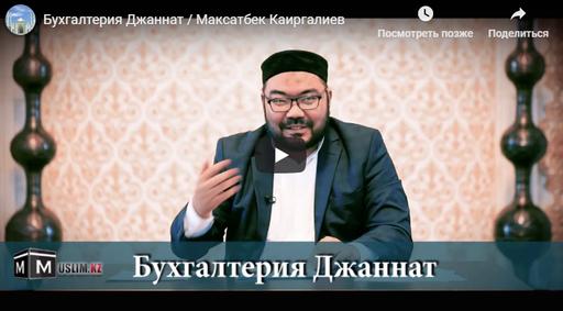 Бухгалтерия Джаннат / Максатбек Каиргалиев
